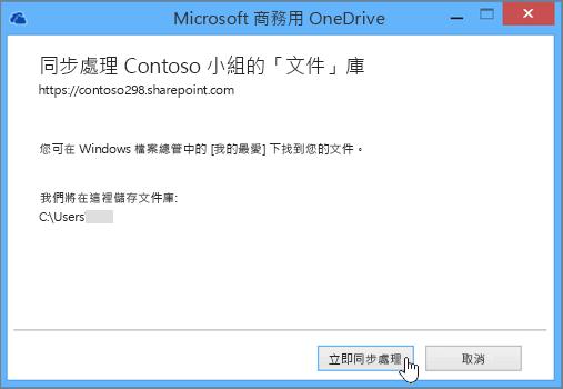 選擇 [立即同步處理] 按鈕,將檔案從您的小組網站開始同步處理至您的桌上型電腦。