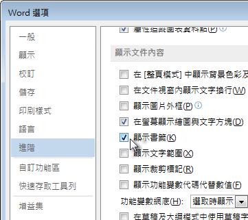 Word 選項
