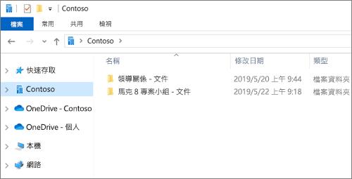 顯示 OneDrive 及網站同步資料夾的螢幕擷取畫面。