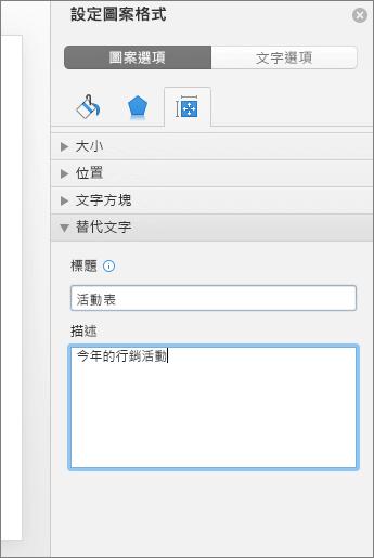 描述所選表格的 [設定圖案格式] 窗格 [替代文字] 方塊之螢幕擷取畫面