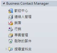 在 [功能窗格] 展開 [Business Contact Manager] 資料夾