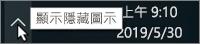 Windows 系統匣,帶有箭號指出隱藏的圖示