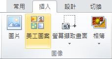 如何在 Office 2010 和 2007 應用程式中新增美工圖案