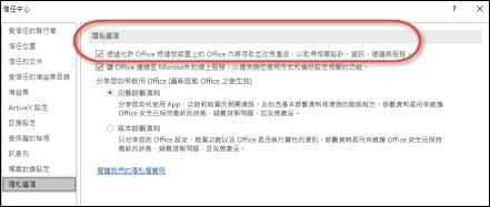 [隱私選項] 對話方塊會顯示啟用或停用 Office 雲端服務的位置。