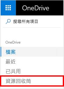 在 OneDrive 中 [資源回收桶] 的選取項目