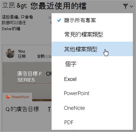 開啟篩選清單 [最近的文件] 頁面的螢幕擷取畫面。