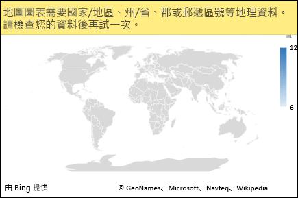 Excel 地圖圖表 (含不明確的資料)
