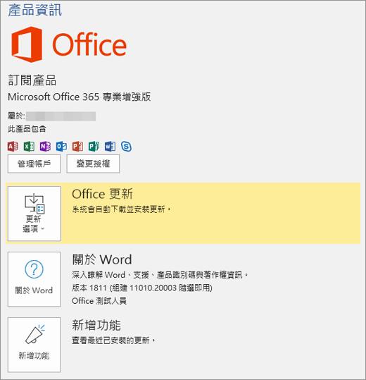 顯示後臺瀏覽 Office 365