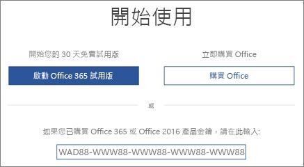 顯示「開始使用」畫面,代表這部裝置隨附 Office 365 試用版