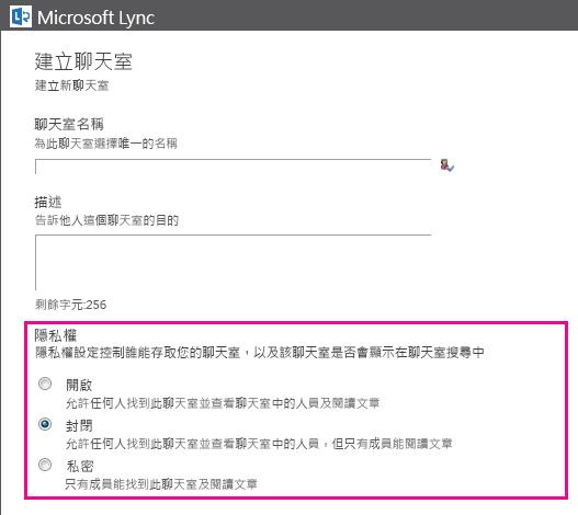包含醒目提示成員資格選項之 [建立聊天室] 視窗的螢幕擷取畫面