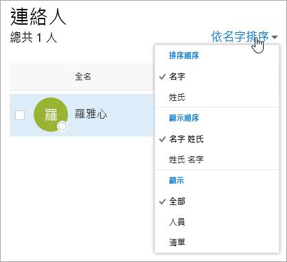 [人員] 頁面上篩選下拉式功能表的螢幕擷取畫面。