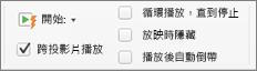 在所有投影片上持續播放音樂的音訊選項