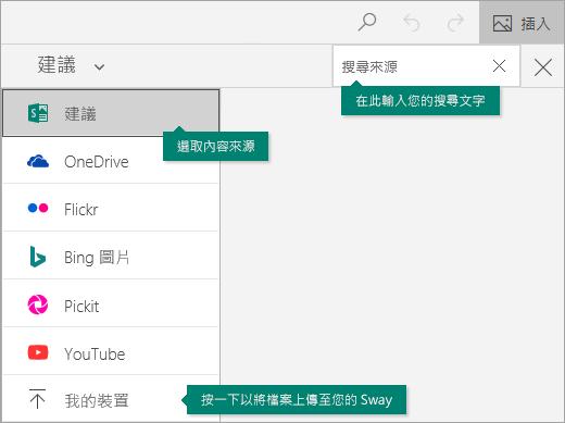 [插入] 命令和內容搜尋方塊