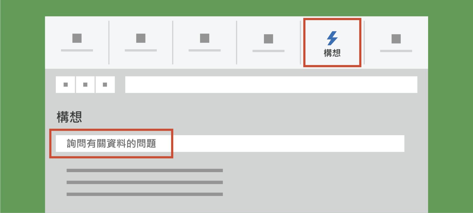 在 Excel 顯示 [構想]
