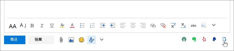 下方區域的電子郵件,本文區域下方,游標指向最右側的 [我的範本] 圖示的螢幕擷取畫面。