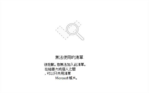 螢幕擷取畫面顯示錯誤訊息清單無法使用