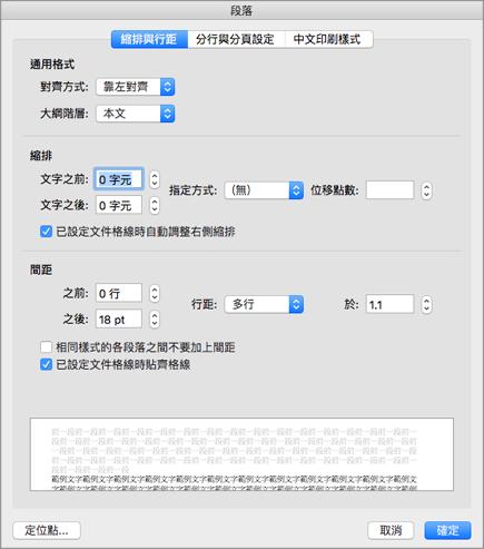 [段落] 對話方塊的螢幕擷取畫面