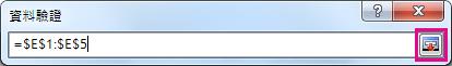 在 [資料驗證] 方塊中 [展開對話方塊] 按鈕