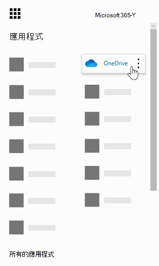 醒目提示 OneDrive App 的 Office 365 應用程式啟動器