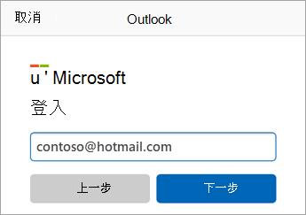 輸入 Outlook.com 電子郵件地址