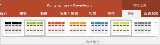 在 PowerPoint 中顯示表格樣式