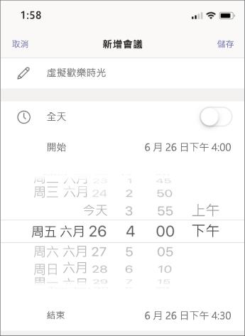 會議設定 - 行動螢幕擷取畫面