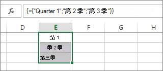 使用文字的垂直常數陣列