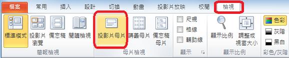 PowerPoint 中的 [檢視] 索引標籤,您可以在此切換到 [投影片母片] 檢視