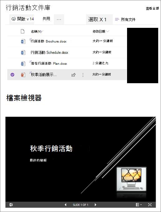 連線至文件庫的檔案檢視器網頁組件的範例