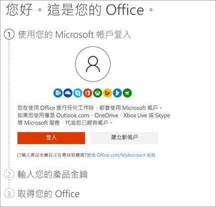 顯示您兌換產品金鑰的 setup.office.com 頁面
