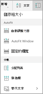 Windows Mobile 自動調整選項