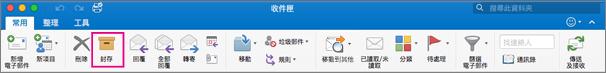 醒目提示 [封存] 按鈕的 Outlook 功能區