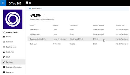 螢幕擷取畫面: 顯示付款必要欄位現在中填寫金額
