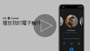 [播放我的電子郵件] 影片的 iPhone 影片縮圖