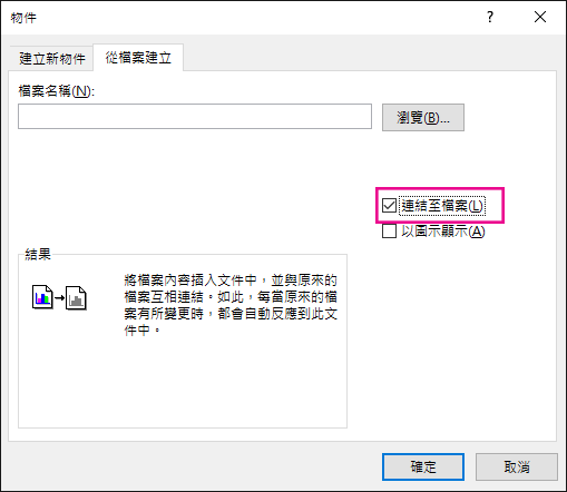在 [從檔案建立] 索引標籤上,選取 [連結至檔案]。