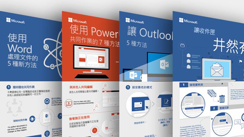 適用於 Outlook、Word 和 PowerPoint 的資訊圖