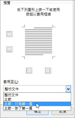 顯示 [框線及網底] 對話方塊的 [套用至] 選項