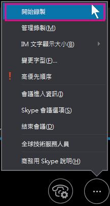 在商務用 Skype 會議期間,按一下 [開始錄製]