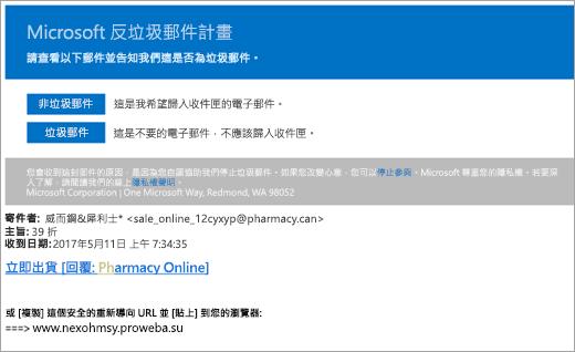 垃圾郵件隊員電子郵件的螢幕擷取畫面