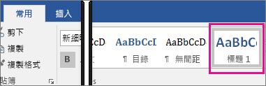 畫面上醒目提示 [常用] 索引標籤上的 [標題 1]。