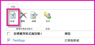 設定 SecureStore 目標應用程式的 SharePoint Online 系統管理中心頁面螢幕擷取畫面。