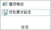 [權限] 索引標籤中的 [存取要求設定] 按鈕。