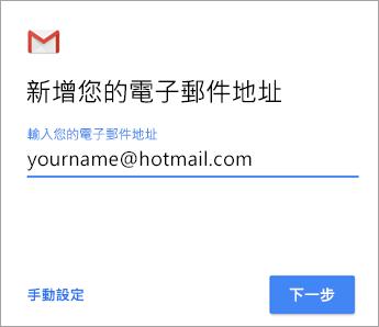 新增您的電子郵件地址