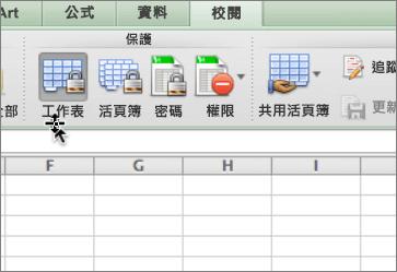 受保護工作表,工作表圖示會顯示已啟用