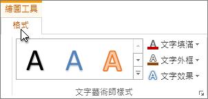 [繪圖工具] 與 [格式] 索引標籤