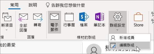 瀏覽列上 [群組設定] 按鈕的螢幕擷取畫面。