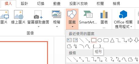 在 [圖例] 群組的 [圖案] 區段中,您可選取如矩形等圖案。