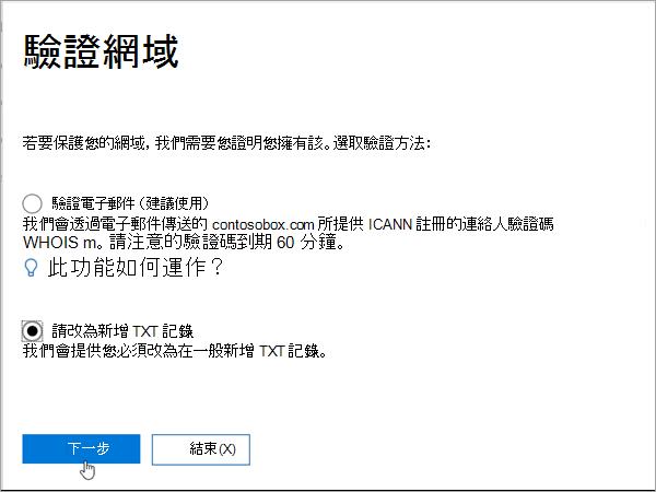 Office 365 新增 TXT 記錄 instead_C3_2017526172713
