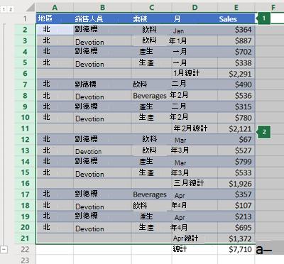 Excel Online 中列的大綱