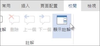 Word Online 的 [閱讀檢視] 中,[註解] 索引標籤下的 [顯示註解] 命令之圖像
